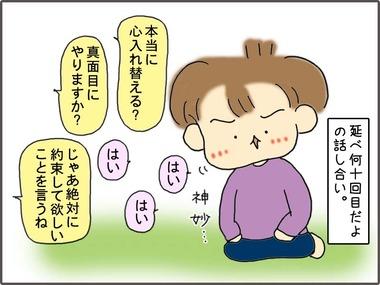 じなん81