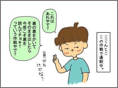 じゃんけん6