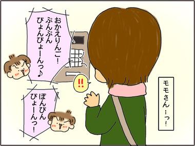 ぴんぽん3