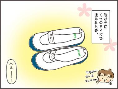 うわばき5