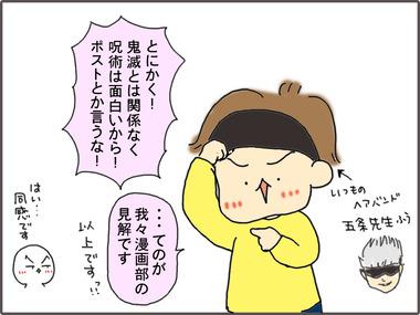 じゅじゅつ41