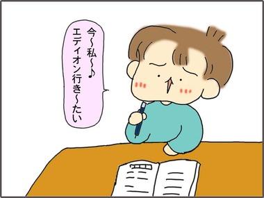 かえうた4-2