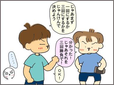 じゃんけん4