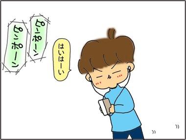 ぴんぽん1