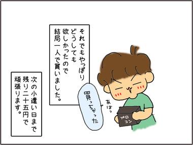 ぷろこん6
