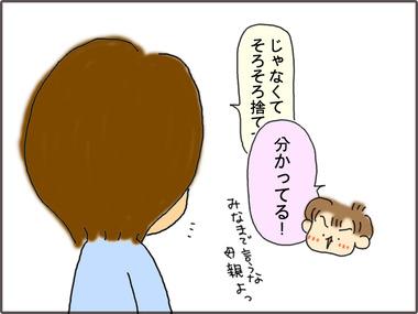 じゃんぷ2