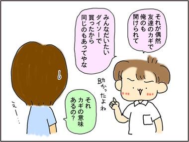 ろっかー6