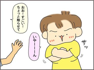 いきなり3