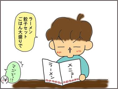 らーめん81