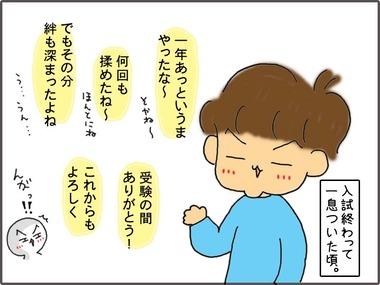 けつい121