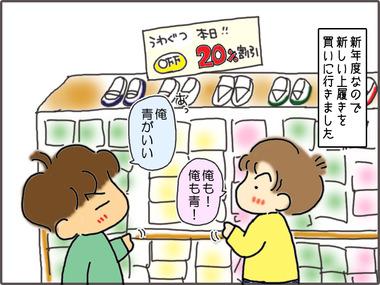 うわばき1