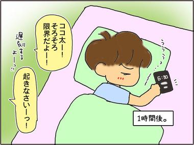 あらーむ3.jpg