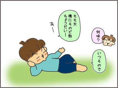 のどあめ2