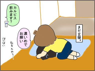ままらっしゅ4