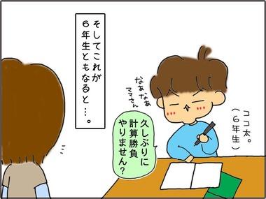 けいさん8