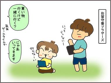 るすばん1