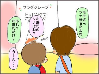 くれえぷ2