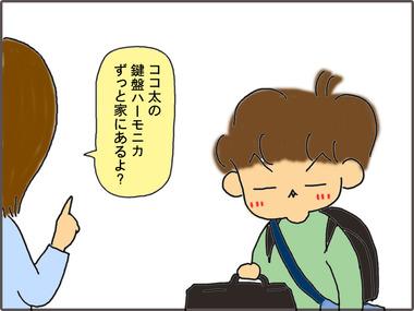 けんばん3