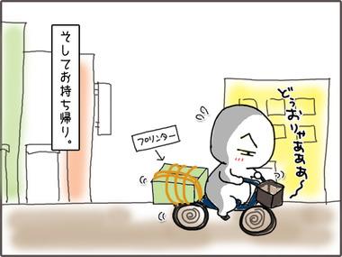 ぷりんた4