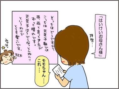 みっかめ5