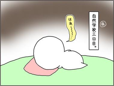 みっかめ1