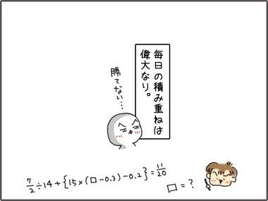 けいさん151