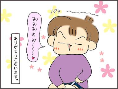 みみかき4.jpg