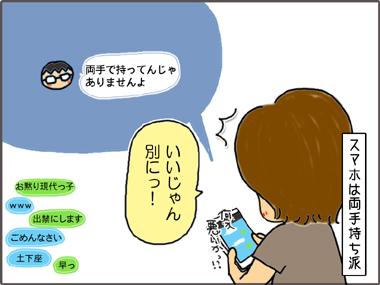 line-5