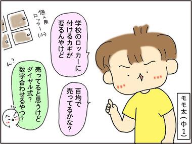 ろっかー12