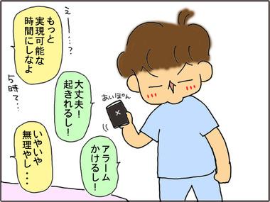 めざまし2