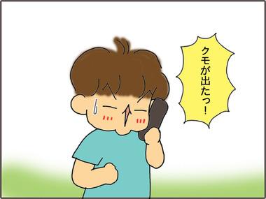 るすばん5
