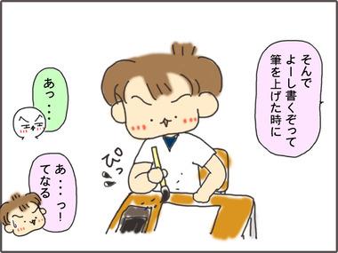 しゅうじ3