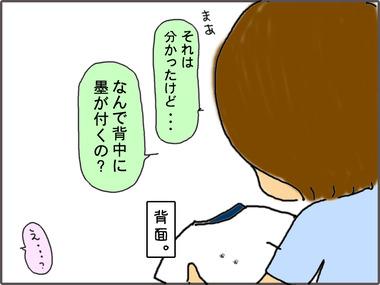 しゅうじ4