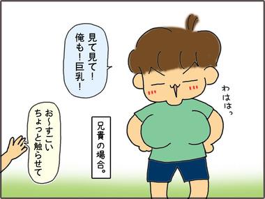 いきなり6