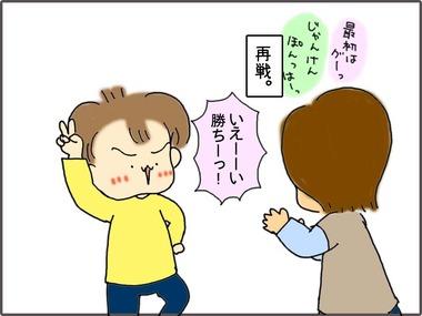 じゃんけん5