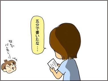 みっかめ6