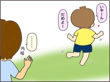 いきなり4