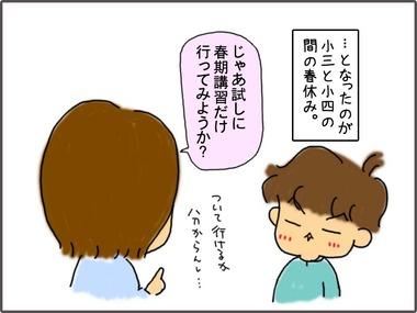 じゅけん4