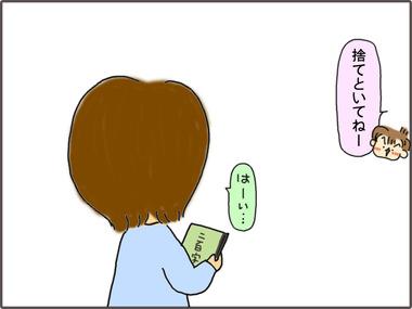 にひゃく4