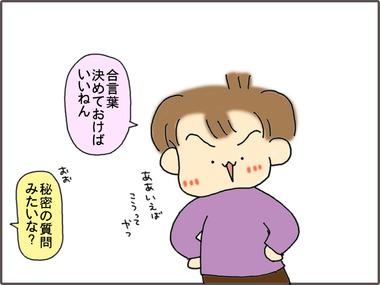 とくばん4
