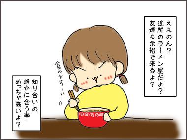 らーめん61