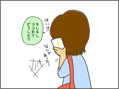 るすばん4