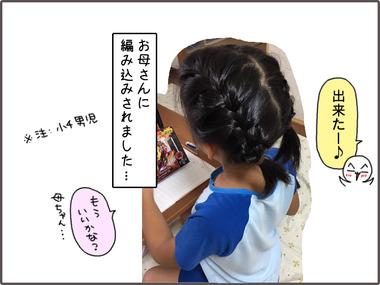 あみこみ4.jpg