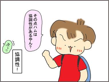 くれえぷ4