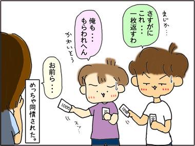 こづかい51