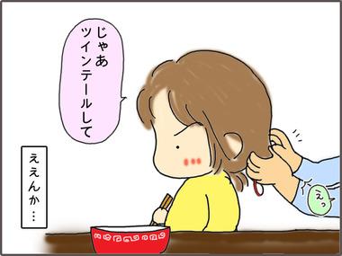 らーめん52