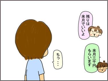 こづかい6