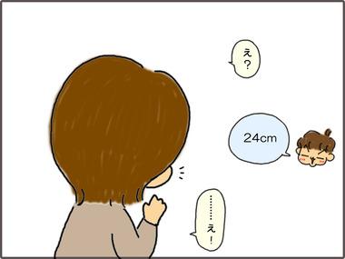 うわばき4
