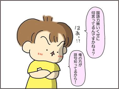 言い合い4