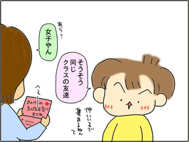 ぱーてぃ2